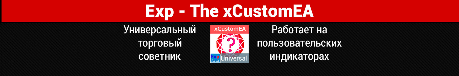 Подробнее о Exp - The xCustomEA